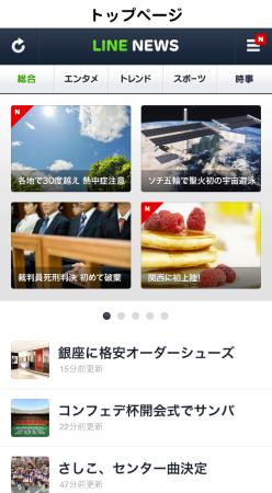 LINE、「livedoor ニュース」「NAVER まとめ」のノウハウを活かしたメディアサービス「LINE NEWS」を提供開始2