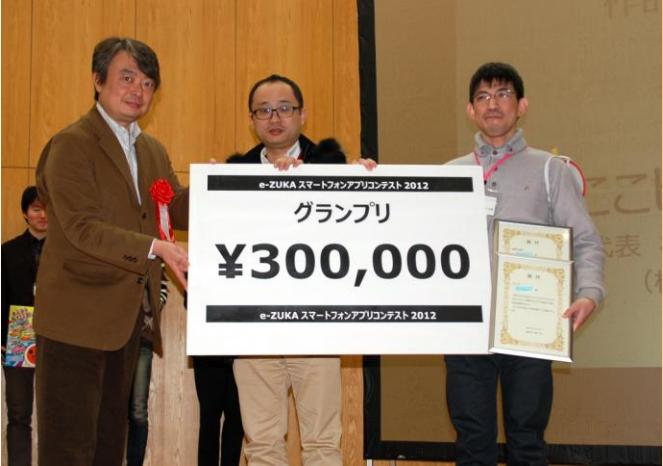 福岡県飯塚市、開発者の交流促進を目的にスマホアプリ開発コンテスト「e-ZUKA スマートフォンアプリコンテスト 2013」を開催