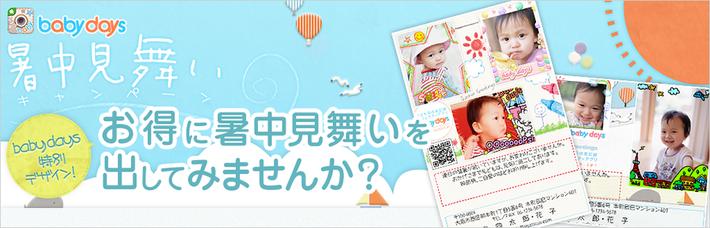 サイバーエージェント、成長記録コミュニティ「baby days」にてオリジナルデザインの暑中見舞いはがきを販売1