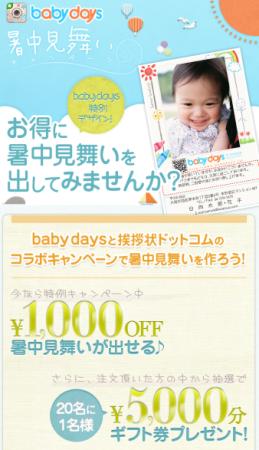 サイバーエージェント、成長記録コミュニティ「baby days」にてオリジナルデザインの暑中見舞いはがきを販売2