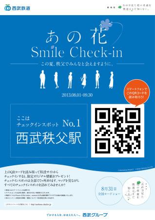"""サイバーエージェントと西武鉄道、秩父の地域活性化を目的に """"スマホ×アニメ×街""""をテーマにしたO2Oキャンペーン「あの花Smile Check-in」を実施1"""