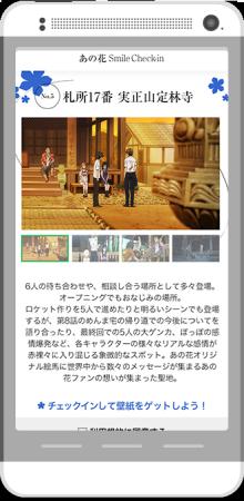 """サイバーエージェントと西武鉄道、秩父の地域活性化を目的に """"スマホ×アニメ×街""""をテーマにしたO2Oキャンペーン「あの花Smile Check-in」を実施3"""
