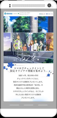 """サイバーエージェントと西武鉄道、秩父の地域活性化を目的に """"スマホ×アニメ×街""""をテーマにしたO2Oキャンペーン「あの花Smile Check-in」を実施2"""