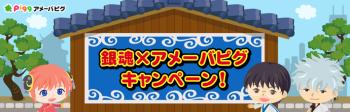アメーバピグが人気アニメ「銀魂」とコラボ! アニメ作品全30話の無料配信やキャラクターアイテムを販売