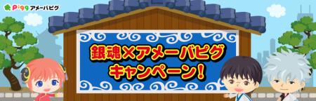 アメーバピグが人気アニメ「銀魂」とコラボ! アニメ作品全30話の無料配信やキャラクターアイテムを販売1