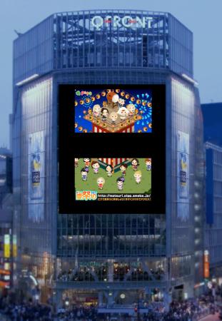 自分のピグがQFRONTの大型ビジョンに登場! サイバーエージェント、アメーバピグにて「Q'S EYE渋谷夏祭り」との連動企画を実施2
