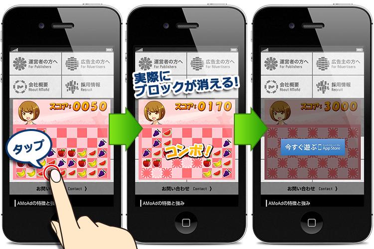 AMoAd、広告の中でゲームやサービスを疑似体験できるスマホ向け体験型広告「プレイアブルアド」を販売開始