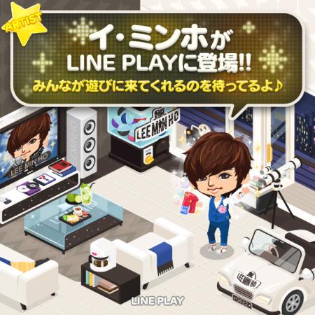 「LINE」の仮想空間アプリ「LINE Play」に韓流スター「イ・ミンホ」の公式アバターが登場1