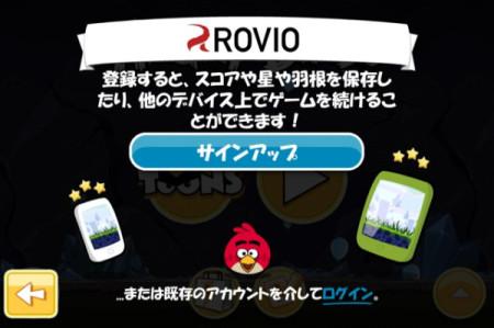 端末を替えても大丈夫 Rovio、アカウントサービス「Rovio Account」を全世界に向け提供開始2