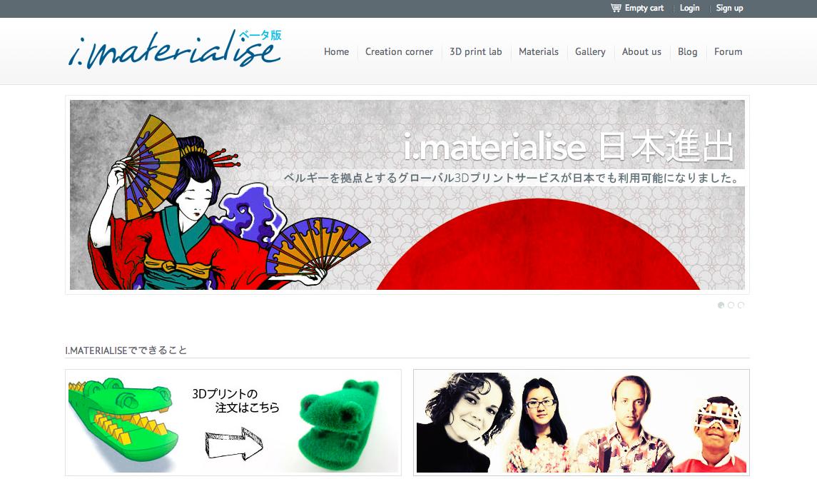 ベルギーの3Dプリント出力サービス「i.materialise」が日本向けサービスを開始 日本語サイトもオープン