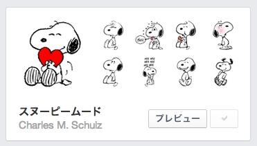 ブランドコラボ第2弾! Facebookスタンプにスヌーピーが登場1