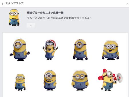 映画「怪盗グルー」のスタンプも使える! Facebook、Web版にもメッセージ用スタンプを実装3