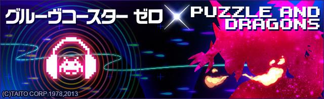 パズドラ、7/29よりタイトーのiOS向け音ゲー「グルーヴコースター ゼロ」とコラボを実施1