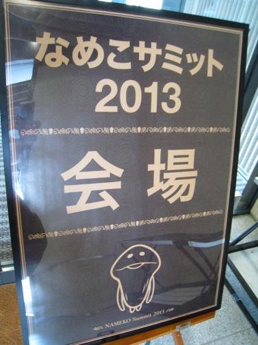 【レポート】んふんふ♪ 今年もなめこが大繁殖! プレス向け発表会「なめこサミット2013」レポート1