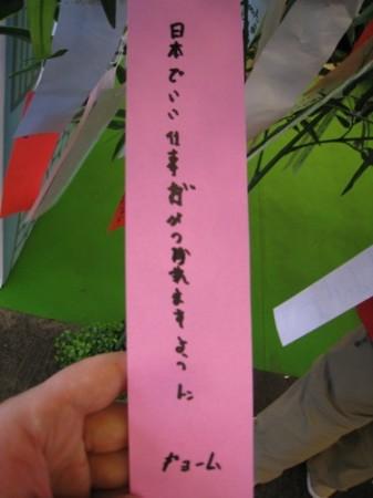 【Japan Expoレポート】ゆるキャラブームの火付け役ひこにゃん、彦根ブースで彦根城をPR12