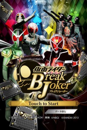 リアルカードとの連動もあり! バンダイナムコゲームスとバンダイ カード事業部、今夏にスマホ向けゲームアプリ「仮面ライダー ブレイクジョーカー」 を提供決定1