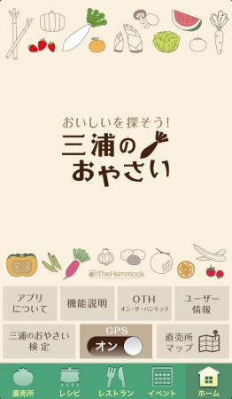 onTheHammock、神奈川県三浦市の農業や農作物の情報を発信するiOSアプリ「おいしいを探そう!三浦のおやさい」をリリース1