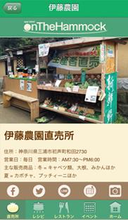 onTheHammock、神奈川県三浦市の農業や農作物の情報を発信するiOSアプリ「おいしいを探そう!三浦のおやさい」をリリース2