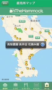 onTheHammock、神奈川県三浦市の農業や農作物の情報を発信するiOSアプリ「おいしいを探そう!三浦のおやさい」をリリース3