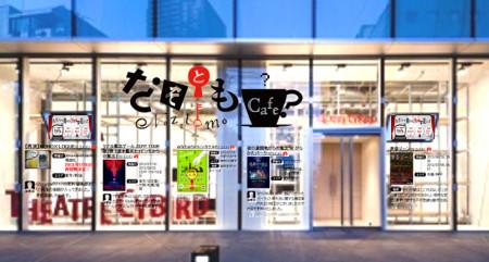 サイバード、7/31より「なぞともCafe」にて女性向け恋愛シミュレーションゲーム「イケメン王宮◆真夜中のシンデレラ」の参加型謎ときイベントを開催3
