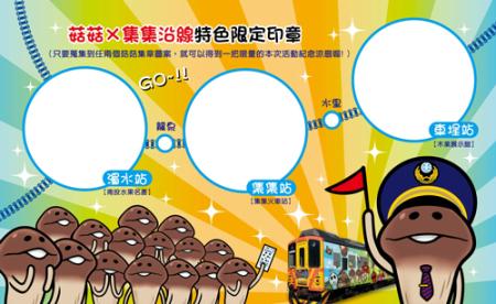 世界初!7/14よりなめこ列車が台湾を爆走!3