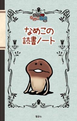 集英社、7/19より「おさわり探偵 なめこ栽培キット なめこの読書ノート」を発売1