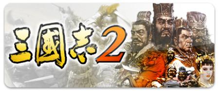 コーエーテクモゲームス、auスマートパスのiOS版向けに歴史シミュレーションゲーム「三國志2」を提供開始1