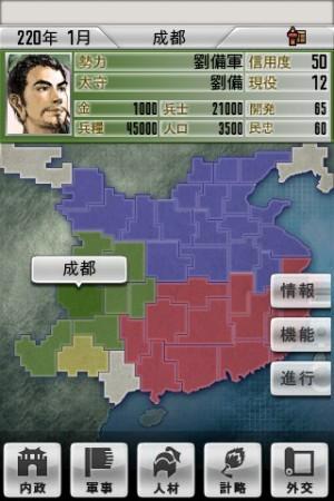 コーエーテクモゲームス、auスマートパスのiOS版向けに歴史シミュレーションゲーム「三國志2」を提供開始2