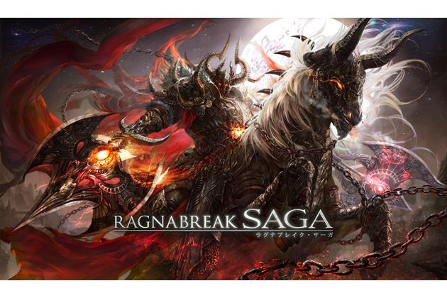 クルーズ、Yahoo! Mobageにて新作ソーシャルゲーム「ラグナブレイク・サーガ」を提供決定 事前登録受付開始1