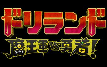 Yahoo! JAPANとGREEの合弁会社ジクシーズ、第1弾タイトル「ドリランド 魔王軍 vs 勇者!」を提供開始