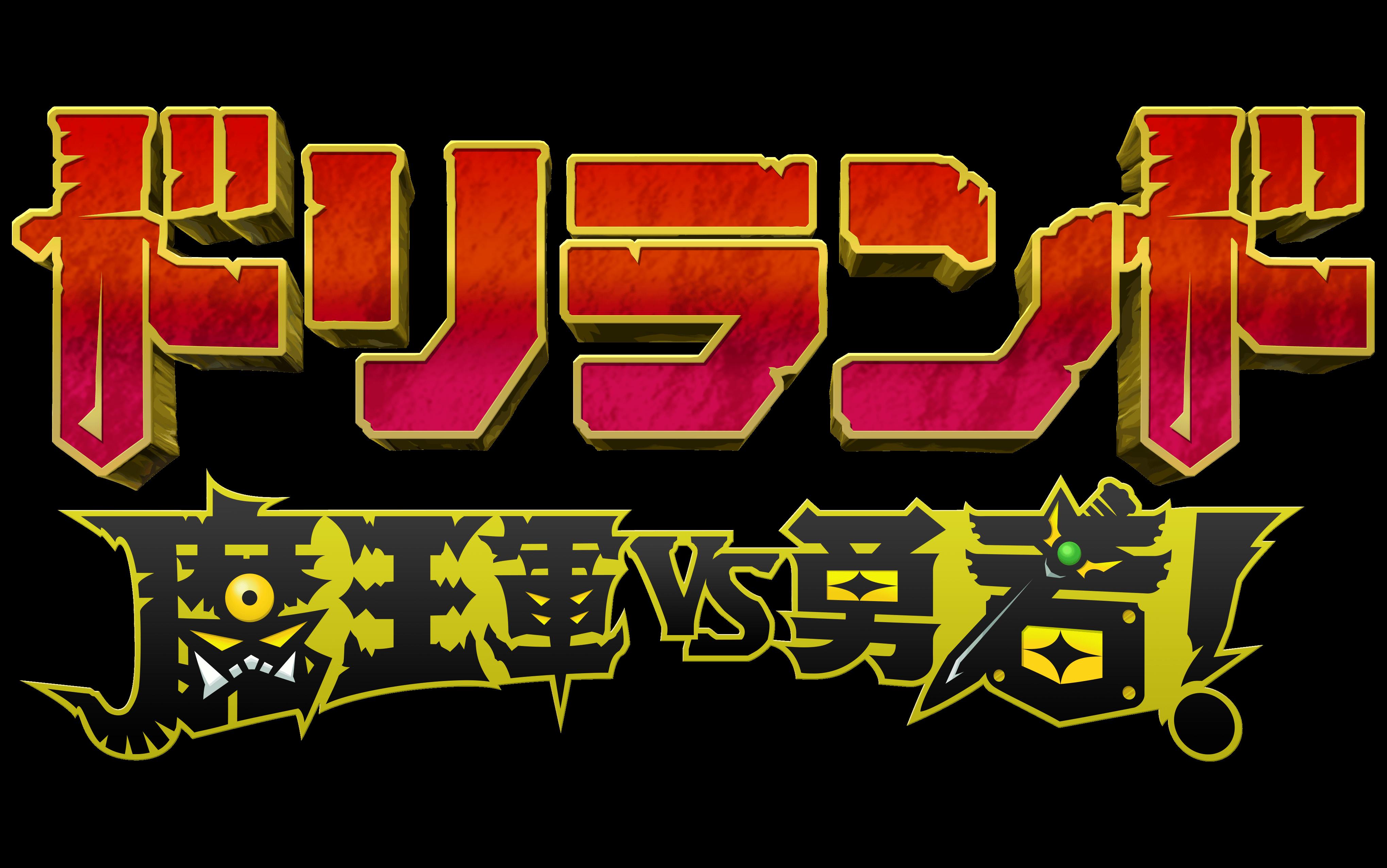 Yahoo! JAPANとGREEの合弁会社ジクシーズ、第1弾タイトル「ドリランド 魔王軍 vs 勇者!」を提供開始1