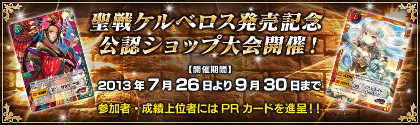 GREEのTCG「ジーククローネ」、7/26より全国のトレーディングカードゲーム販売店で公認ショップ大会を開催