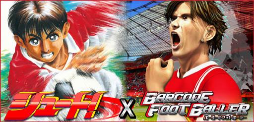 サイバード、iOS向けサッカーゲーム「バーコードフットボーラー」にてサッカー漫画「シュート!」とタイアップ1