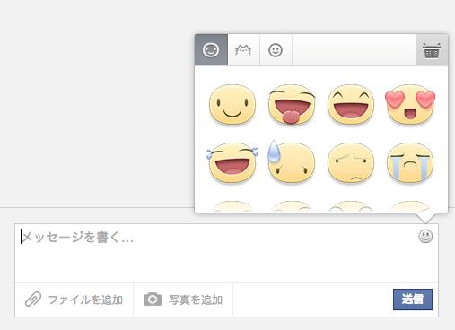 Facebook、Web版にもメッセージ用スタンプを実装1