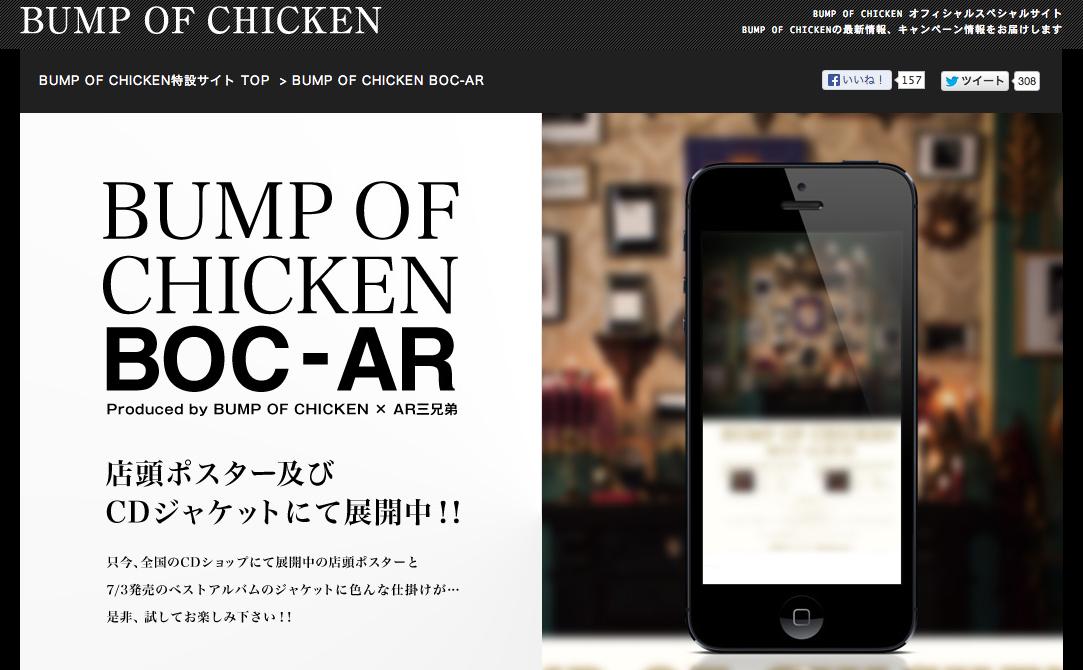 BUMP OF CHICKEN、AR三兄弟とコラボしスマホ向けアプリ「BOC-AR」をリリース1