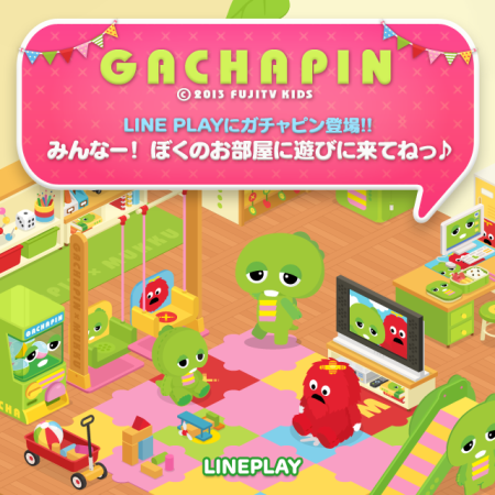 「LINE」の仮想空間アプリ「LINE Play」にガチャピンが登場!1