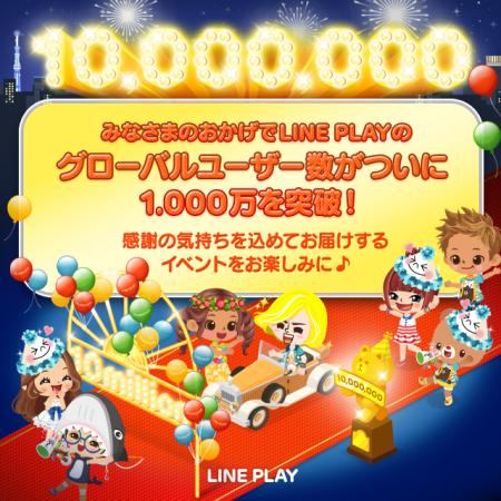 「LINE」の仮想空間アプリ「LINE Play」が1000万ユーザー突破!1