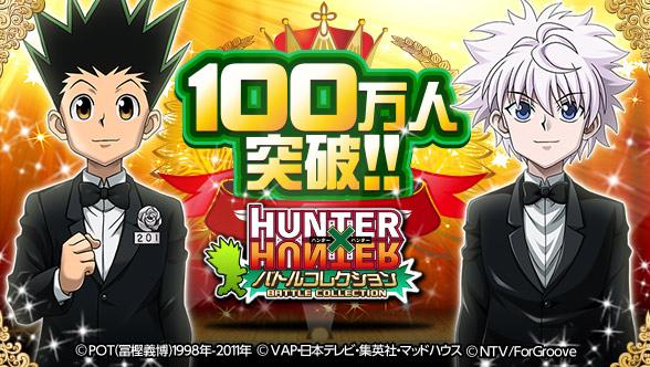 ForGrooveのソーシャルゲーム「HUNTER×HUNTER バトルコレクション」、100万ユーザー突破3