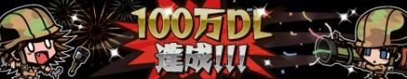 ワンオブゼムのスマホ向けワーディフェンスゲーム「GotchaWarriors」、リリースから3ヶ月で100万ダウンロード突破2