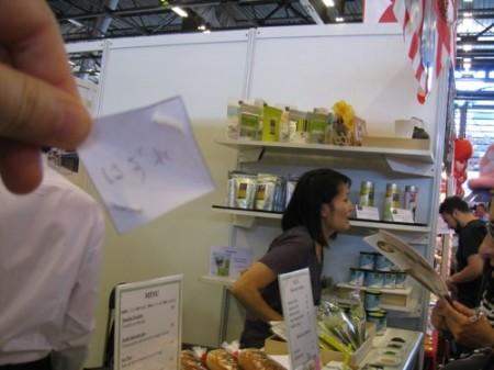 【Japan Expoレポート】お茶!味噌!日本酒!老舗企業のフード出展いろいろ16