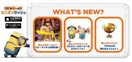 ゲームロフト、映画「怪盗グルー」シリーズのスマホ向け公式ゲームアプリ「怪盗グルーのミニオンラッシュ」をリリース2