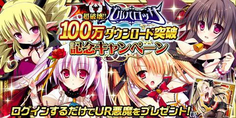 インブルーのソーシャルゲーム「超破壊!!バルバロッサ」、100万ダウンロード突破1