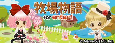 マーベラスAQL、ソーシャルゲーム「牧場物語 for entag!」を提供決定 事前登録受付中1