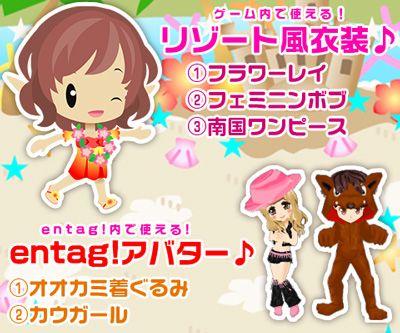 マーベラスAQL、ソーシャルゲーム「牧場物語 for entag!」を提供決定 事前登録受付中2