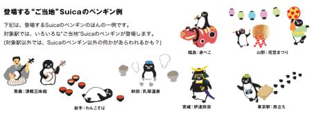 JR東日本、iOS向けARアプリ「LIVE SCOPAR」を使用し「行くぜ、東北。 ARフォトキャンペーン」を実施2