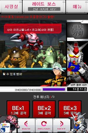 バンダイナムコゲームス、韓国のDaum Mobageにて「ガンダムカードコレクション」を提供開始2