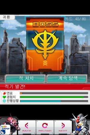 バンダイナムコゲームス、韓国のDaum Mobageにて「ガンダムカードコレクション」を提供開始3