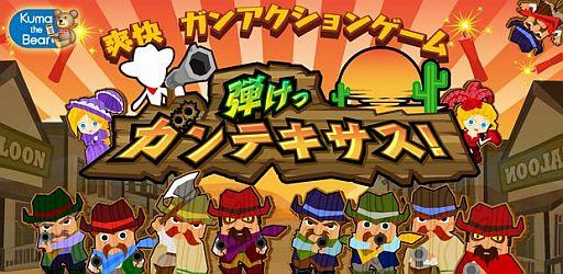 コロプラ、スマホ向け直感型シューティングゲーム「弾けっガンテキサス!」のiOS版をリリース1