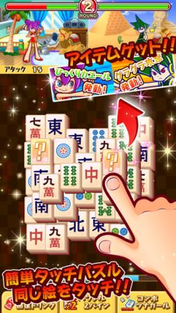 定番パズル「上海」が対戦ゲームになって登場! サン電子、iOS向け対戦パズルゲーム「タイセン上海」をリリース2