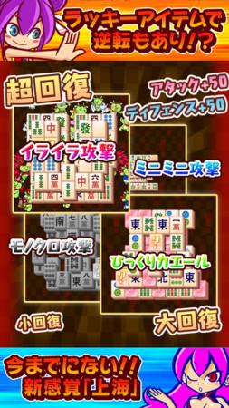 定番パズル「上海」が対戦ゲームになって登場! サン電子、iOS向け対戦パズルゲーム「タイセン上海」をリリース3